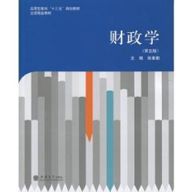 财政学(第五版)