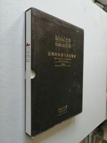 2004北京论坛文明的和谐与共同繁荣(专题邮票 明信片全带函套)