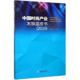 中国时尚产业发展蓝皮书(2019)
