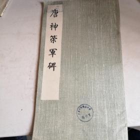 唐神筞军碑(馆藏)