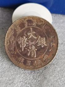 大清造省银元