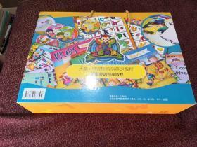 天童美语·维克斯系列英语教程. Vkids2、3,I can Write2、3,VkidsI, Hop to phonics、Workbook Vkids2、3,2张字母挂图,3和词汇卡(里面不全),1盒字母卡、(DVD、CD)共12张(有含套)正版