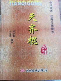 天齐棍法(原版孤本,孔网独家)