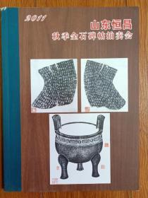 山东恒昌2011秋季金石碑帖拍卖会