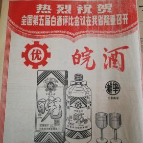 热烈祝贺全国第五届白酒评比会议在我省隆重召开!皖酒!安徽省国营蚌埠酒厂。厂长:张炳义。《安徽日报》