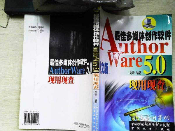 Authorware 5.0现用现查:最佳多媒体创作软件