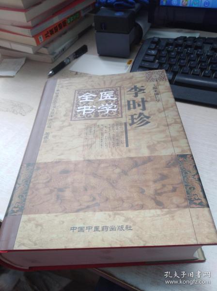 李时珍医学全书
