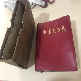 毛泽东选集合订一卷本