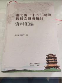 """湖北省""""十五""""期间教科文财务统计资料汇编"""