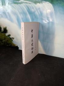 中华文史论丛 1979 第一辑
