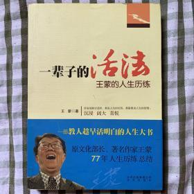 珍罕签名本===原文化部长 、茅盾文学奖得主、86高龄王蒙签名《一辈子的活法》!