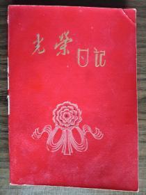 光荣日记(老笔记本,1979年)