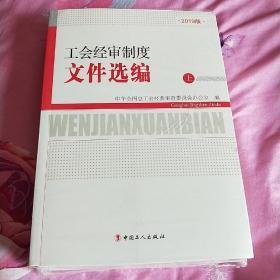 工会经审制度文件选编(上下册)-2019版