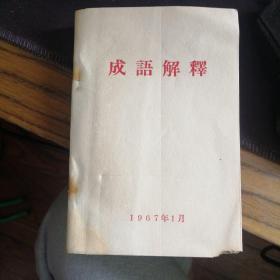 毛泽东选集成语典故注解