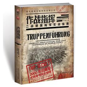 作战指挥:二战德国陆军实战指南