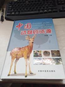 中国动物药资源