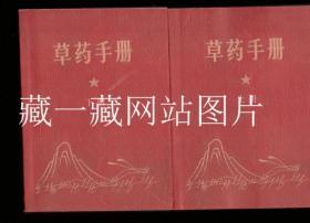 草药手册 全书二千多页,正文部分为1988页