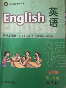 英语(牛津上海版) 五年级第一学期