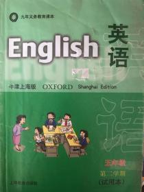 英语(牛津上海版)五年级第二学期
