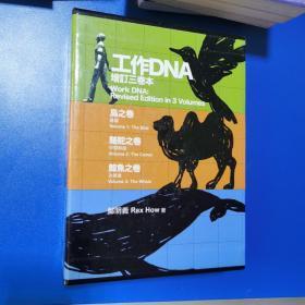 工作DNA:鸟、骆驼和鲸鱼的故事