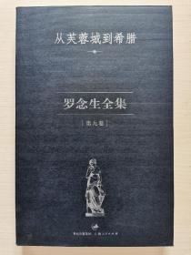 罗念生全集第9卷:从芙蓉城到希腊
