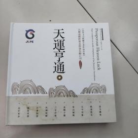 天运亨通:小李飞刀纸雕艺术作品合集【16开硬精装,如图实物图】