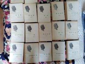 鲁迅1973年单行本,共17本~《朝花夕拾》《中国小说史略》《准风月谈》《集外集》《而已集》《热风》《野草》《坟》《伪自由书》《两地书》《华盖集》《华盖集续编》《且介亭杂文》《且介亭杂文二集》《且介亭杂文末编》《花边文学》等都是1973年一版一印;