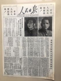 人民日报1950年10 月1 日庆祝中华人民共和国成立二周年