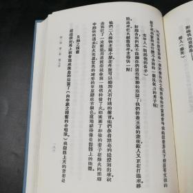 特惠  民国世界文学经典译著    统治者:拿破仑战事史剧(套装1-4册,精装)
