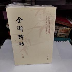 全浙诗话(全三册)