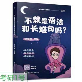 2021考研英语一二 不就是语法和长难句吗 刘晓艳长难句 可搭刘晓艳写作不过如此