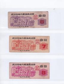 湖北省武汉市67年地方粮油机动票3枚武汉市早期油票