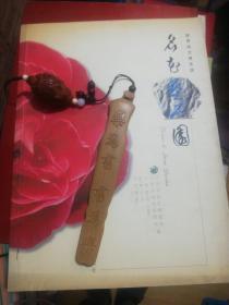 世界园艺博览园——名花艺石园  俞力 签赠本 正版现货B011Z