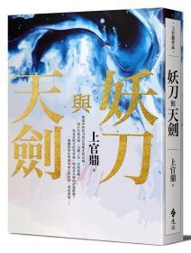现货【台版】妖刀与天剑 / 上官鼎 远流出版