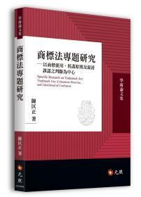 现货【台版】商标法专题研究 / 陈匡正 元照出版有限公司