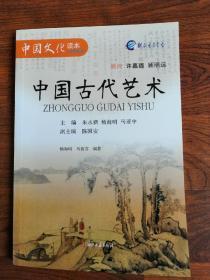中国文化读本:中国古代艺术