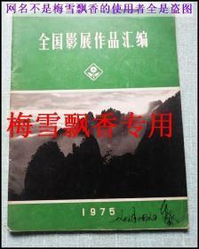 1975全国影展作品汇编-摄影集-语录毛像文革色彩浓厚