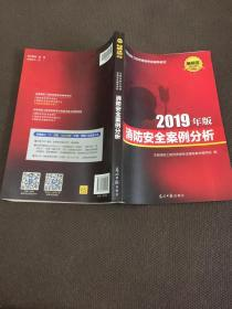2019年版消防安全案例分析