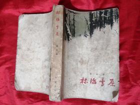 林海雪原1957年9月北京一版一印  1958呢9月4印