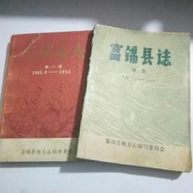 富锦县志 (第一卷  第二卷)