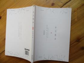 古文笔法 姜澄清文集之七  【如图23号