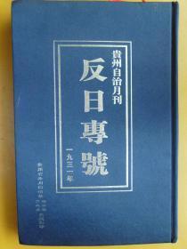 贵州自治月刊反日专号一九三一年/2--3