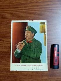 文革收藏品   文革纸品   文革32开 毛主席像 文革宣传画  招贴画   画片 有版铭 正规出版  《伟大的导师……伟大的……伟大的……毛主席万岁!》广州新华书店发行