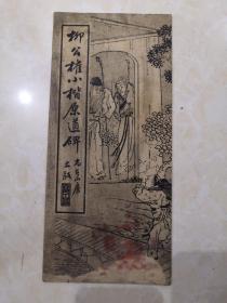 柳公权小楷原道碑(经折本)