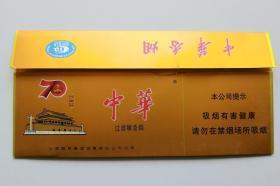 中华 70周年盛世 非卖品 16版  烟标 条盒 上海