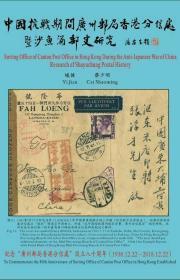 中国抗战期间广州邮局香港分信处暨沙鱼涌邮史研究--- 精装本-全彩色本--包邮寄