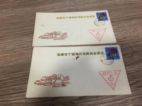 福建省宁德地区集邮协会成立 纪念封 2枚