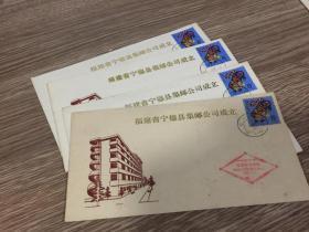 福建省宁德地区集邮协会成立 纪念封 4枚