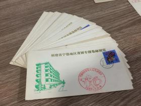 福建省宁德地区首届专题集邮展览 纪念封  27枚