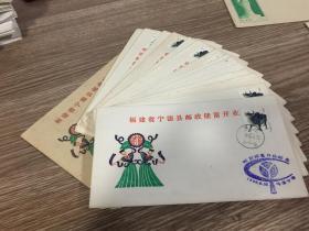 福建省宁德县邮政储蓄开业 纪念封  26枚